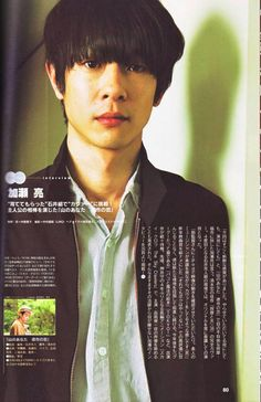 加瀬亮 Kase Ryo Yokohama, Actors & Actresses, Hair Cuts, Celebrity, Japanese, Boys, Saints, Haircuts, Baby Boys