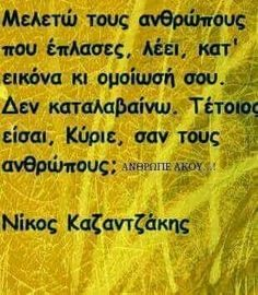 Snack Recipes, Snacks, Beautiful Words, Poetry, Wisdom, Quotes, Greeks, Food, Snack Mix Recipes