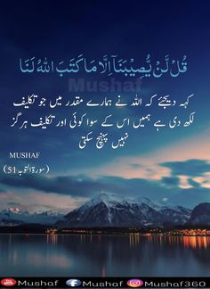 Hadith Quotes, Muslim Quotes, Allah Quotes, Urdu Quotes, Daily Quotes, Quotations, Qoutes, Quran Quotes Inspirational, Islamic Love Quotes