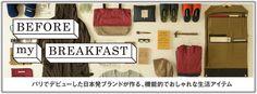 パリでデビューした日本発ブランド「BEFORE my BREAKFAST」が作る、機能的でおしゃれなトラベルグッズ