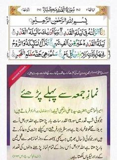 Islamic Status Urdu, Islamic DPs, Islamic Quotes in Urdu Duaa Islam, Islam Hadith, Allah Islam, Islam Quran, Quran Pak, Quran Surah, Alhamdulillah, Hazrat Ali Sayings, Imam Ali Quotes