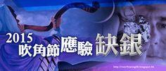 . 2010 - 2012 恩膏引擎全力開動!!: 2015吹角節應驗銀缺