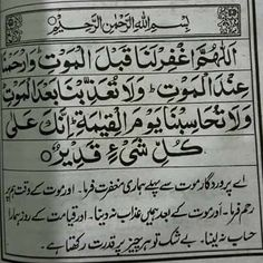 """Why are you not reading this dua twice everyday ? Duaa Islam, Islam Hadith, Allah Islam, Islam Quran, Alhamdulillah, Islam Beliefs, Prayer Verses, Quran Verses, Quran Quotes"