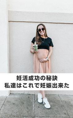 なかなか妊娠できないなど同じ悩みを持った方、妊活のご参考にしてください。妊活成功談を紹介します。 #妊活成功の秘訣 #これで妊娠出来た #妊娠 #妊活 #妊娠報告 #赤ちゃん #なかなか妊娠できない #健康 #妊活成功 #妊活成功者 #妊活成功談 #私達はこれで妊娠出来た #妊活成功ブログ #これで妊娠出来た #妊活成功者 #妊活 Striped Pants, Sequin Skirt, Fashion, Moda, Sequined Skirt, Fashion Styles, Striped Shorts, Fasion, Stripe Pants