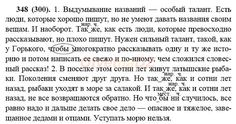 ГДЗ 348 - ответы на русский язык 7 класс. Баранов
