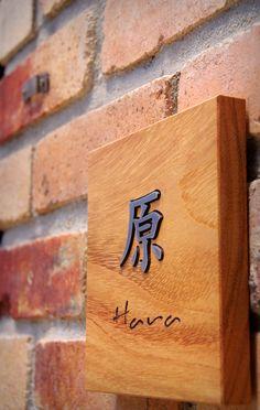 木の表札 Sushi Bar Design, Sushi Logo, Donor Wall, Sign Board Design, Hotel Branding, Wood Detail, Signage Design, Room Signs, Restaurant Design