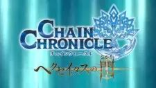 Chain Chronicle: Haecceitas no Hikari picture