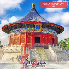 16 Best China چین Images Months In A Year Travel Local