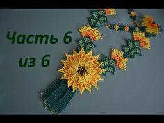 Колье из бисера. Уичольский цветок. Часть 6 из 6. Бисероплетение. Мастер класс…