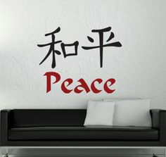 Chinese Peace Symbol With The Word Peace Wall Art by PlayOnWalls