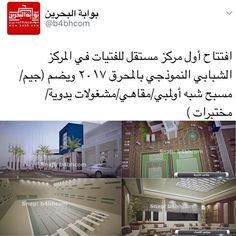 البسيتيييييييين  . . #فعاليات_البحرين #bahrain_events #السياحة_في_البحرين #tourism_bahrain #tourism_in_bahrain #tourism #travel  #البحرين #bahrain #الكويت #السعودية #قطر # #الإمارات #دبي #عمان #uae #mydubai #dubai #oman #ksa #kuwait  #qatar #saudiarabia #b4bhcom