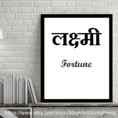 Print, Digital Artwork, Sanskrit text for Fortune, Wall Art Print, Minimalist Style Decor, Black and White, Inspirational, Home Décor