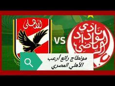 Z TVmaroc: الفيديو الذي أرعب الأهلي المصري قبل لقاء الوداد ال...