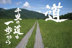 """Japanese Calligraphy """"Pathway"""". Non Western Fonts. $25.00"""