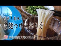【動画あり】簡単|手作り|自家製|【素麺つゆ】 by SHIMA | レシピサイト「Nadia | ナディア」プロの料理を無料で検索