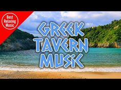YouTube Good Music, Greece, Relax, Dwayne Johnson, World, Youtube, Greece Country, Keep Calm, The World