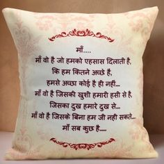 Cushions Brown Cushions, Small Cushions, Father Quotes, Dad Quotes, Small Cushion Covers, Dairy Milk Silk, Body Craft, Heart Shaped Cakes, You Are My World