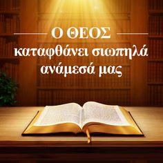 Ο Θεός λέει: «Παρά το γεγονός ότι ο Θεός είναι σιωπηλός και δεν έχει φανερωθεί ποτέ ενώπιόν μας, το έργο Του δεν έχει σταματήσει ποτέ. Ερευνεί όλες τις χώρες και εξουσιάζει τα πάντα, ενώ παρακολουθεί τα λόγια και τις πράξεις των ανθρώπων». #η_γεννηση_του_χριστου #αγαπη_και_συγχωρεση #Πηγή_Ζωής #ευαγγελιο #ανάσταση_του_Χριστού God Is, Good Deeds, Gods Plan, This Or That Questions, Opera, Documentary, Mythology, Christian, Word Of The Day