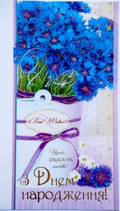 Glossy and shiny greeting fold-card. Very popular Ukrainian cornflowers and rich golden print. Printed greetings on one side, write your own message on the other. Made in Ukraine. Happy Birthday Good Wishes, Birthday Greetings, Birthday Cards, Birthday Images, Birthday Quotes, Creativity And Innovation, Holidays And Events, Congratulations, Diy And Crafts