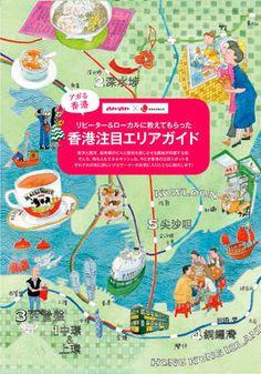 """マガジンハウス刊「anan (No.2018) 魅惑の香港特集」ブックインブック表紙 """"anan (vol.2018) special Hong Kong issue"""" MAGAZINE HOUSE, Ltd. Cover illustration of the filing booklet illustrated by Mitsuko Onodera"""