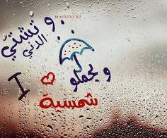 فيروز, عربي, and كلمات image