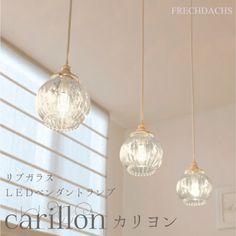 カリヨン/ledガラスペンダントランプ/1灯/ライティングレール用/引掛けシーリング/インテリア照明/フレッヒダックス