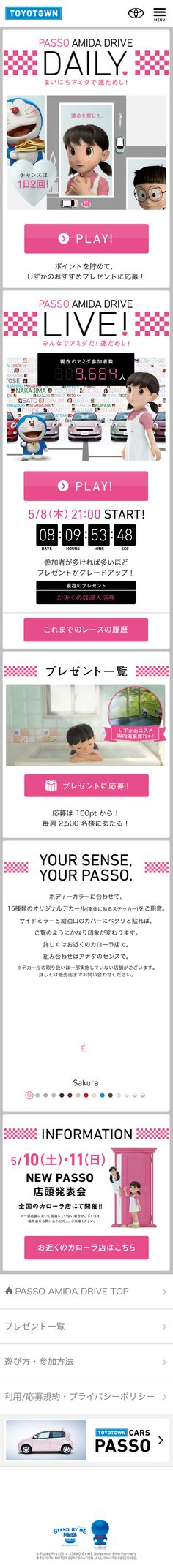 Web Design, Site Design, Mobile Web, Mobile Design, Package Design, Ecommerce, Smartphone, Campaign, Japanese