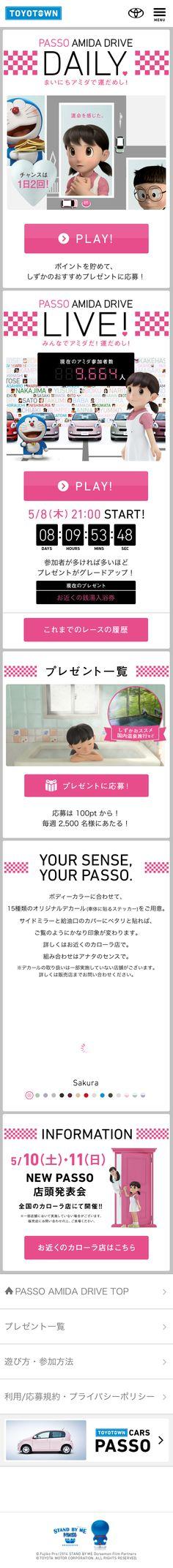http://www.toyotown.jp/amida-drive/