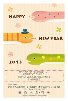 Japanese New Years card fpr 2013. The year of hebi (snake)