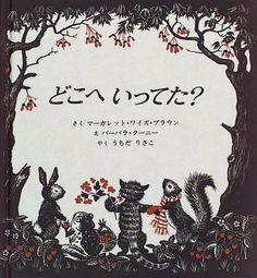 どこへいってた? マーガレット・ワイズ ブラウン, http://www.amazon.co.jp/dp/4924938580/ref=cm_sw_r_pi_dp_NtRUsb0S3BKV0