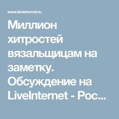 Миллион хитростей вязальщицам на заметку. Обсуждение на LiveInternet - Российский Сервис Онлайн-Дневников