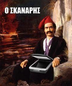 Ο Σκανάρης Greek Memes, Greek Quotes, Very Funny, Funny Pictures, Funny Pics, Funny Stuff, Cringe, Laugh Out Loud, Haha