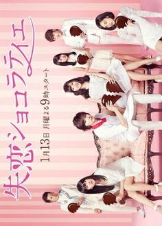 Shitsuren Chocolatier (Japanese Drama).   ♥Favourite OST♥
