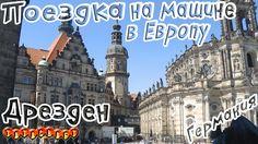 На машине из Москвы по Европе/Дрезден/Германия/Dresden/Germany