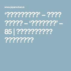 'வெண்முரசு' – நூல் ஐந்து – 'பிரயாகை' – 85 | எழுத்தாளர் ஜெயமோகன்