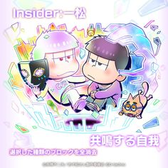 Techno, Ichimatsu, Anime Art, Cute, Squad, Faces, Fandoms, Manga, Outfits
