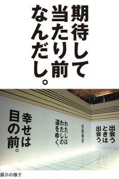 イチハラヒロコ展「期待して当たり前なんだし。」|2013年|イベント|東京ミッドタウン