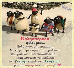 Greek Quotes, Good Morning, Night, Blog, Christmas, Decor, Buen Dia, Xmas, Decoration