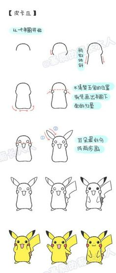 How to draw Pikachu. Ju @ matrix grew from people Más Kawaii Drawings, Doodle Drawings, Cartoon Drawings, Easy Drawings, Drawing Lessons, Art Lessons, Drawing Tips, Drawing For Kids, Art For Kids