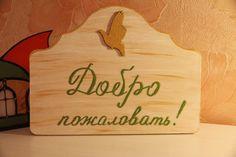 Табличка на дверь 🏡🌞 Sign on the door 🙋♀️ g.s.bolshakova@mail.ru Пишите!