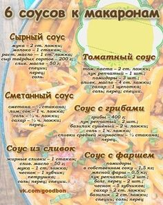 Real Food Recipes, Cooking Recipes, Healthy Recipes, Good Food, Yummy Food, Russian Recipes, Health Eating, No Cook Meals, Pasta Dishes