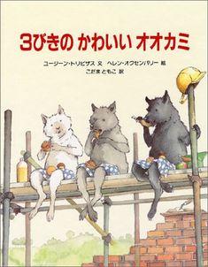 3びきのかわいいオオカミ   ユージーン トリビザス http://www.amazon.co.jp/dp/4572003335/ref=cm_sw_r_pi_dp_OY4Fvb13ZRK6K
