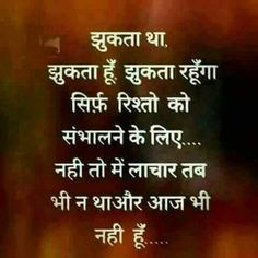 #ej Hindi Quotes Images, Shyari Quotes, Gita Quotes, Desi Quotes, Hindi Words, Hindi Quotes On Life, Marathi Quotes, Inspirational Quotes Pictures, Advice Quotes
