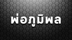 แอด คาราบาว - พอภมพลOfficial Music Video http://www.youtube.com/watch?v=_DQco8SacbE