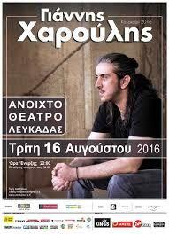 Ο Γιάννης Χαρούλης στο Ανοιχτό θέατρο στις 13/08/2016.