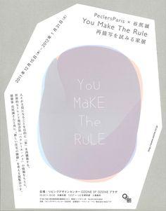 You Make the Rule [OZONE]