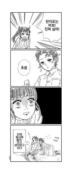 Sword Art Online, Online Art, Anime Couples Manga, Cute Anime Couples, Anime Girls, K Project Anime, Online Anime, Comic Games, Slayer Anime
