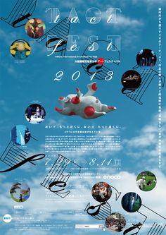 大阪国際児童青少年アートフェスティバル OSAKA INTERNATIONAL ART FESTIVAL FOR KIDS | DESIGN EXPORT「日本のデザインを世界へ」