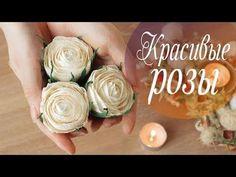 Очень простой способ сделать розы из бумаги | A very simple way to make roses from paper - YouTube