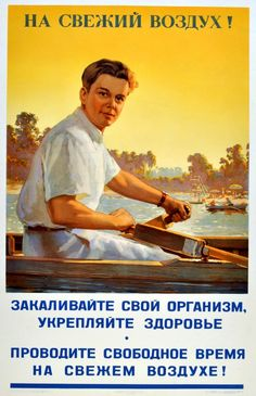 To Fresh Air! Rowing Boat Russia / 1965 / Propaganda Posters / L. Aristov / 89x57.5 Original vintage poster -… / MAD on Collections - Browse and find over 10,000 categories of collectables from around the world - antiques, stamps, coins, memorabilia, art, bottles, jewellery, furniture, medals, toys and more at madoncollections.com. Free to view - Free to Register - Visit today. #Posters #Propaganda #MADonCollections #MADonC